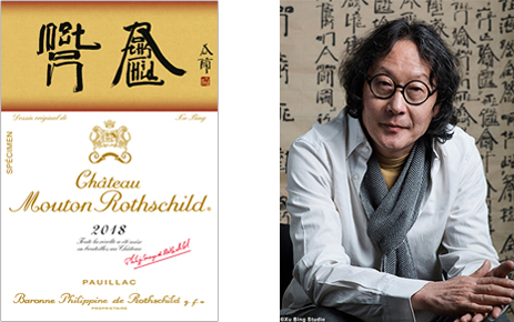 Xu Bing Chateau Mouton Rothschild 2018 vintage label