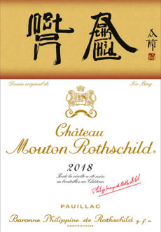 Label Chateau Mouton Rothschild 2018 etiquette Xu Bing